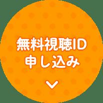 無料視聴ID申し込み